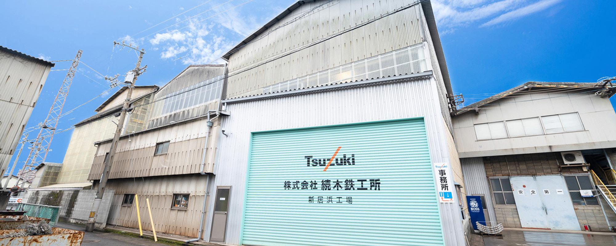 続木鉄工所|新居浜工場